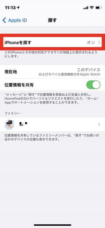 Tips 探す 設定方法 iPhone