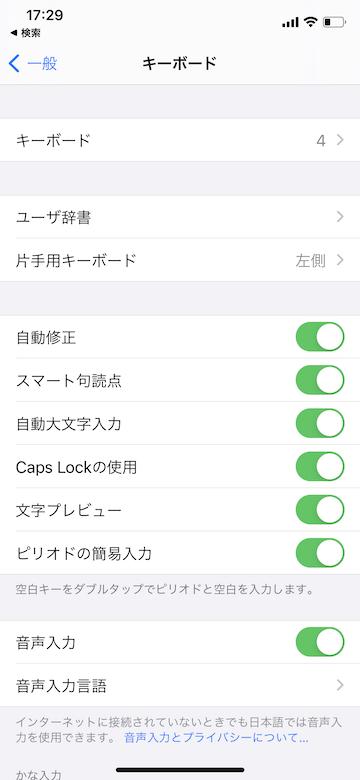 Tips iOS14 操作 小技