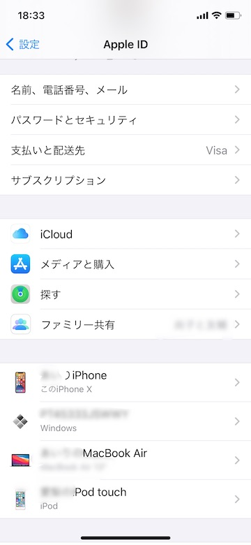 Tips iOS14 探す 便利機能