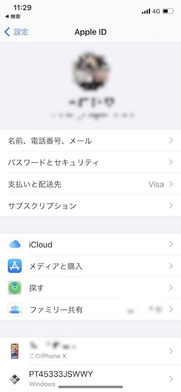 Tips iOS14 探す