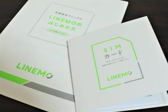 LINEMO SIM1