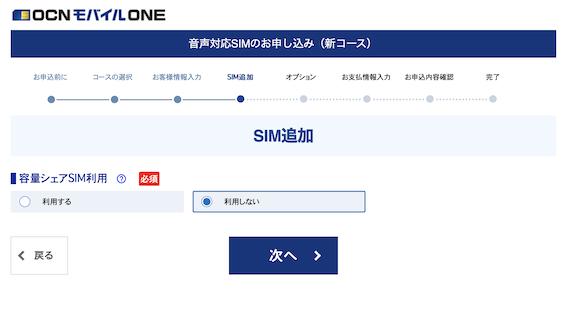OCN Mobile ONE_011
