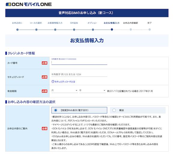 OCN Mobile ONE_012
