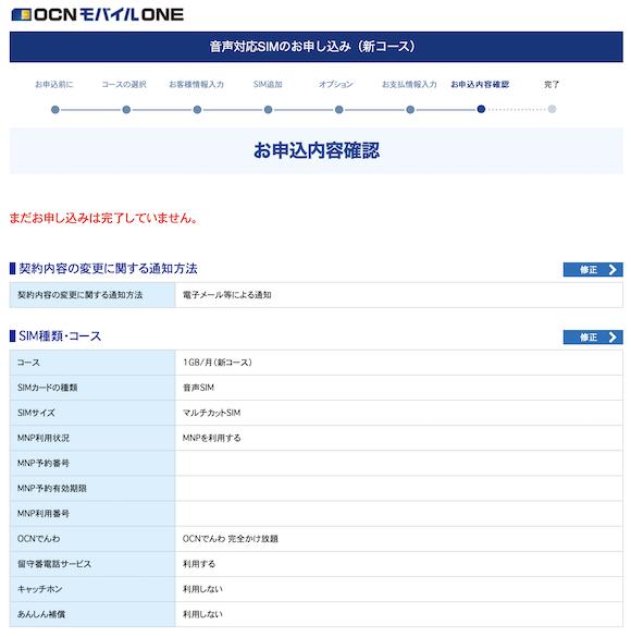 OCN Mobile ONE_013