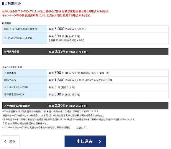 OCN Mobile ONE_014