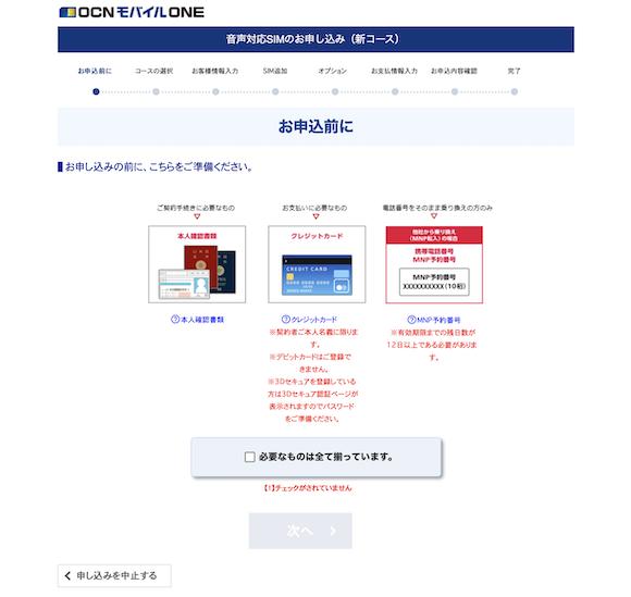 OCN Mobile ONE_03