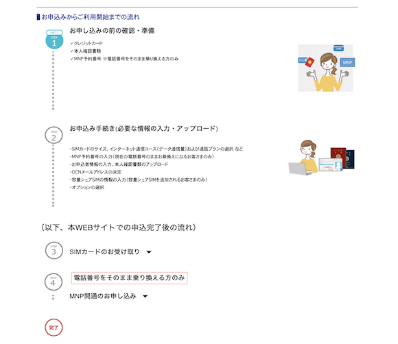 OCN Mobile ONE_04