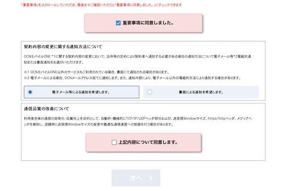 OCN Mobile ONE_05