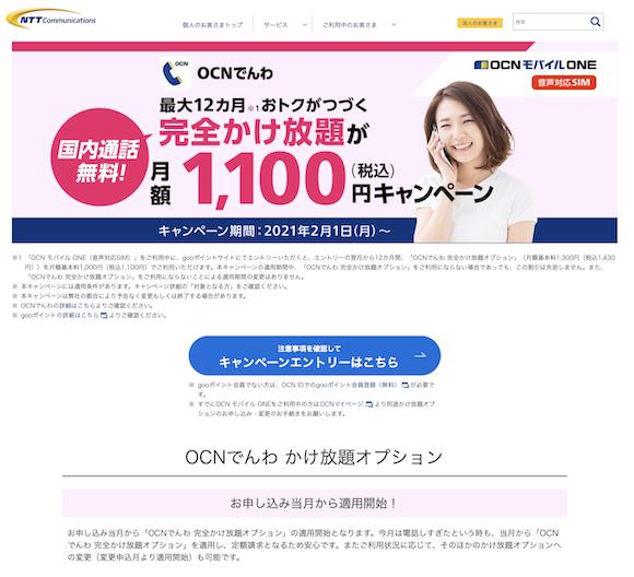 OCN Mobile ONE_06