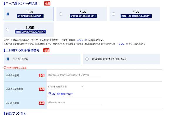 OCN Mobile ONE_07