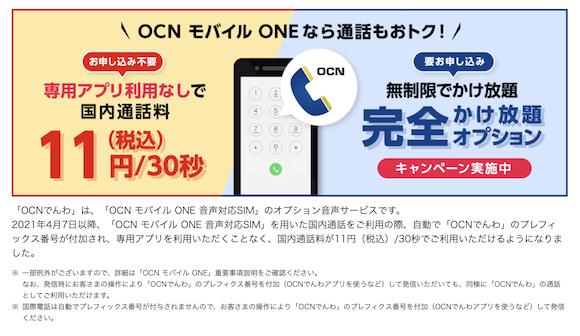 OCN mobile ONE_030