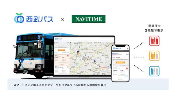 Seibu bus BLE_1