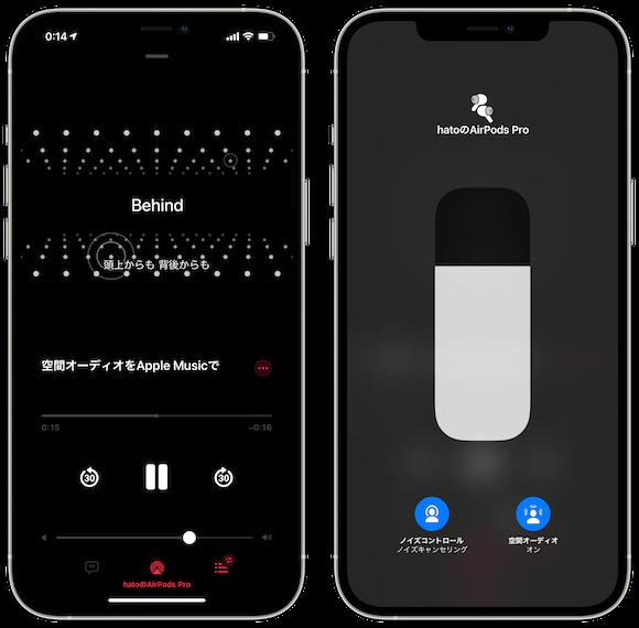 Apple Music 空間オーディオ
