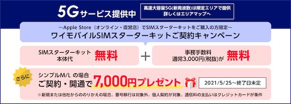 ワイモバイルSIMスターターキットご契約キャンペーン