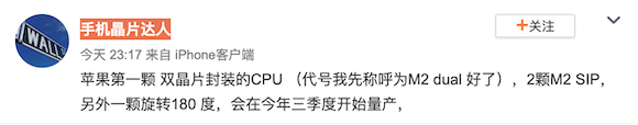 手机晶片达人 weibo 0502