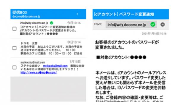 ドコモ公式アカウント Android アプリ