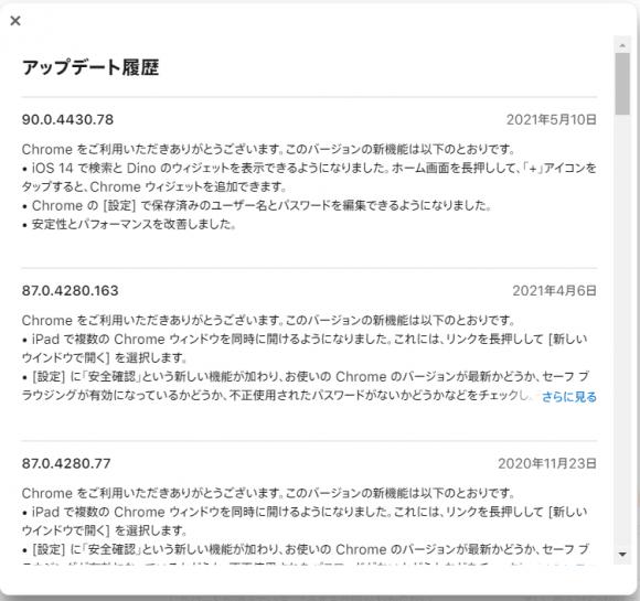 iPhone/iPad向けChromeブラウザのアップデート履歴