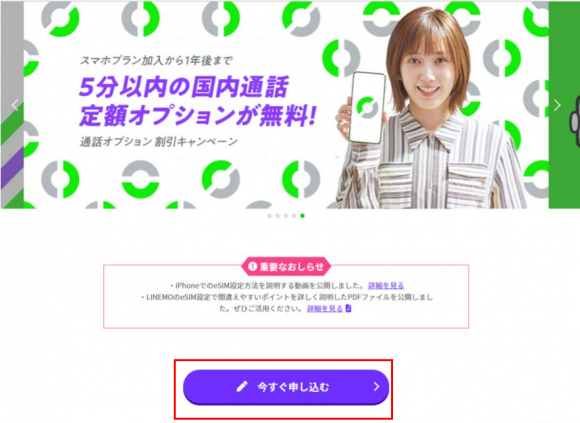 LINEMO 申し込み