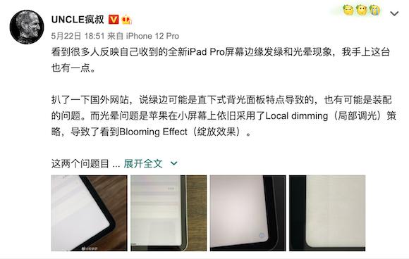 iPad Pro miniLED green gate_03