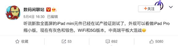 iPad mini weibo0504