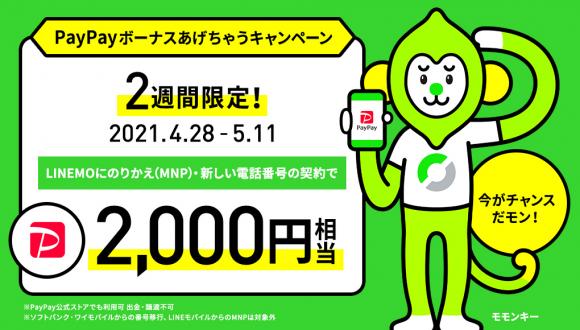 LINEMO キャンペーン