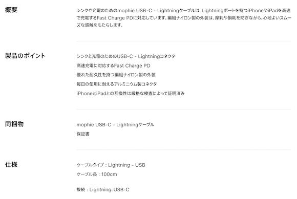 mophie usb-c lightning_2