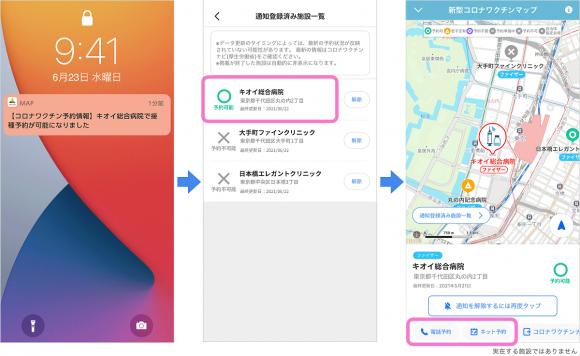「Yahoo! MAP」アプリでプッシュ通知を受け取る設定方法-3
