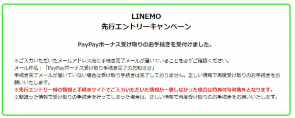 LINEMO 完了画面