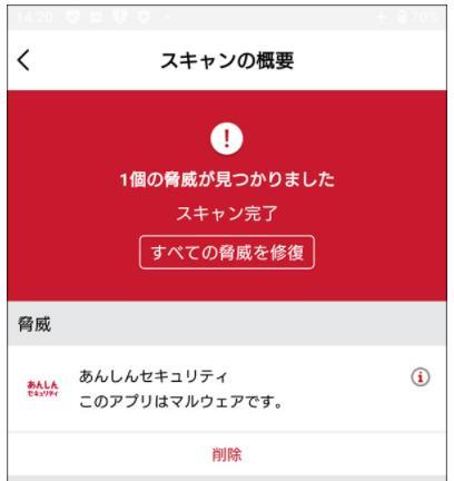 ドコモあんしんセキュリティ偽アプリ