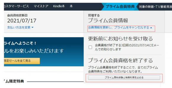 Amazonプライム8