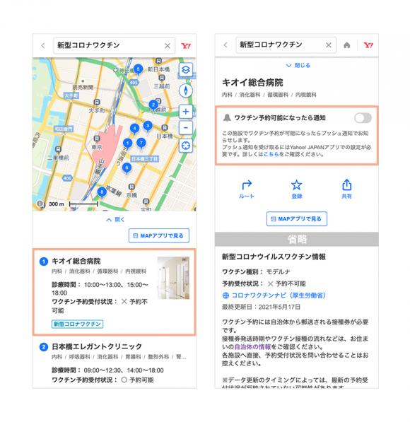 「Yahoo! JAPAN」アプリでプッシュ通知を受け取る設定方法-2