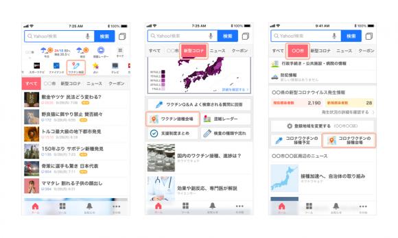 「Yahoo! JAPAN」アプリでプッシュ通知を受け取る設定方法-1