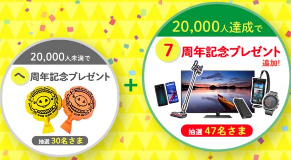 mineo Twitterキャンペーン3