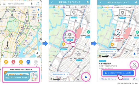 「Yahoo! MAP」アプリでプッシュ通知を受け取る設定方法-1