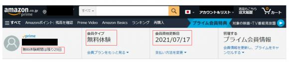 Amazonプライム7