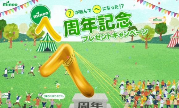 mineo Twitterキャンペーン1