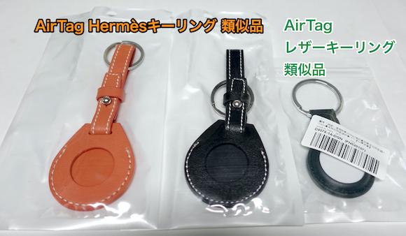 AirTag Amazon replica_1