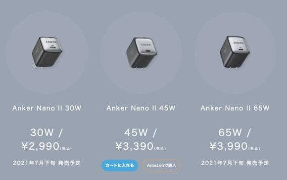 Anker Nano2