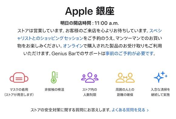 Apple 銀座 感染対策