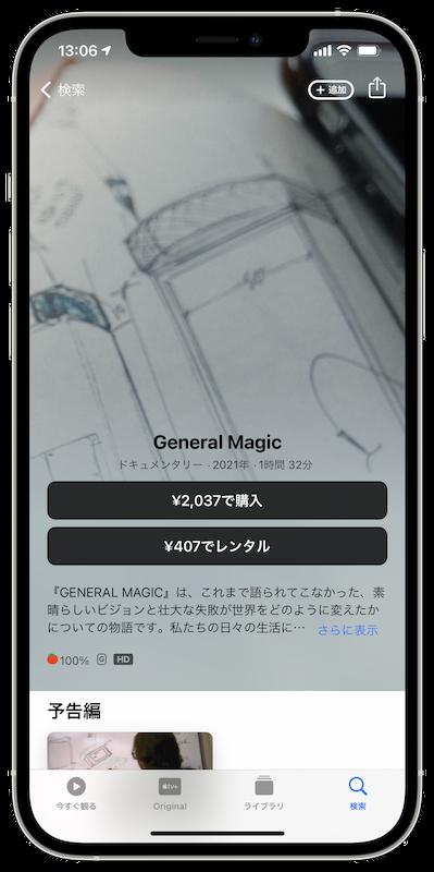 Apple TV 映画「GENERAL MAGIC」