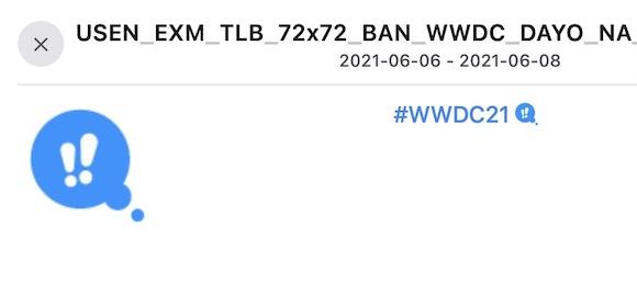 WWDC21 ハッシュフラグ
