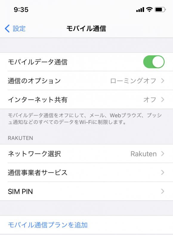 iPhoneの「モバイル通信プランを追加」
