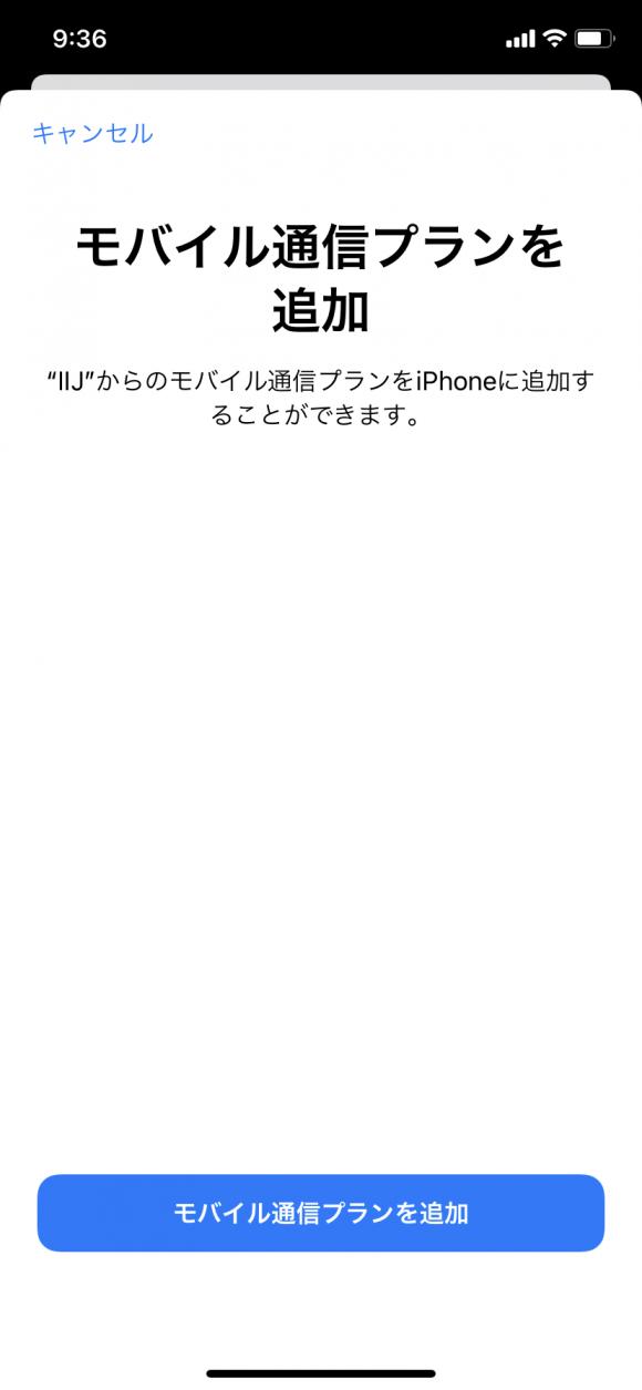 IIJのモバイル通信プランを追加