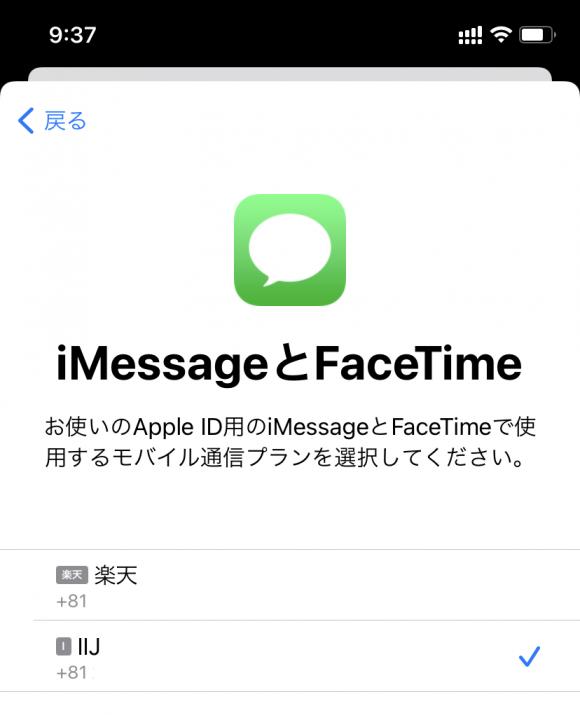 iMessageとFaceTimeで使うSIMの選択