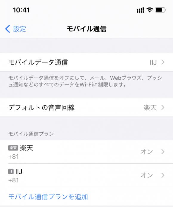 iPhoneでそれぞれのSIMをON/OFFする