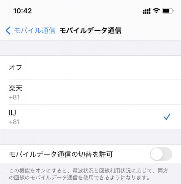 iPhoneでモバイルデータ通信に使う回線の選択