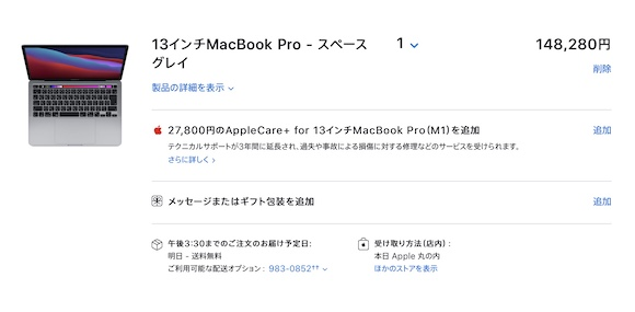 MacBook Pro 会計画面