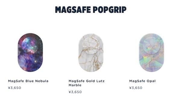 MagSafe PopGrip ポップグリップ
