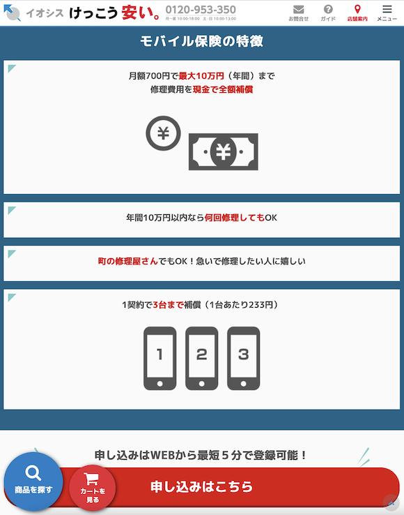 Mobile insurance_7
