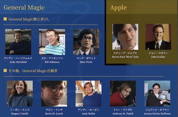 映画「GENERAL MAGIC」